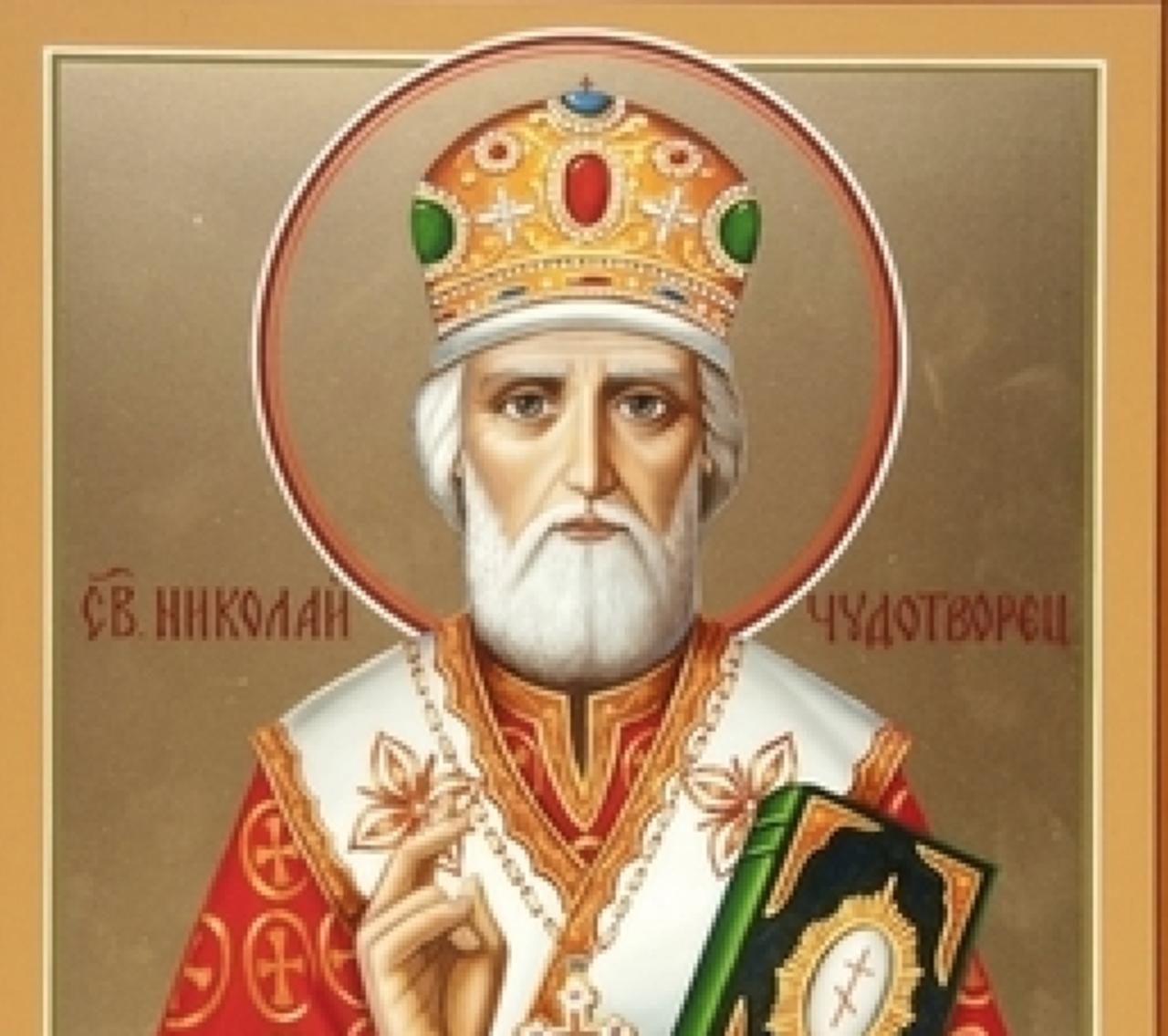 Открытка с днём святого николая чудотворца