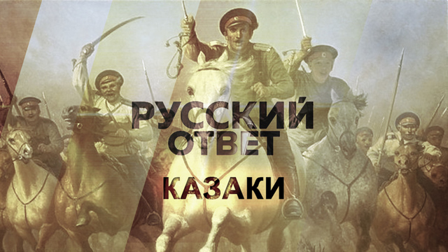 В.Камшилов. Казачество в XXI веке: Русский ответ