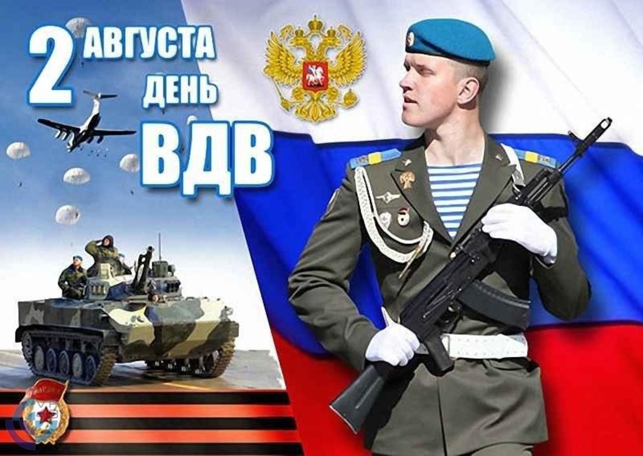 день вдв в россии открытки театральной
