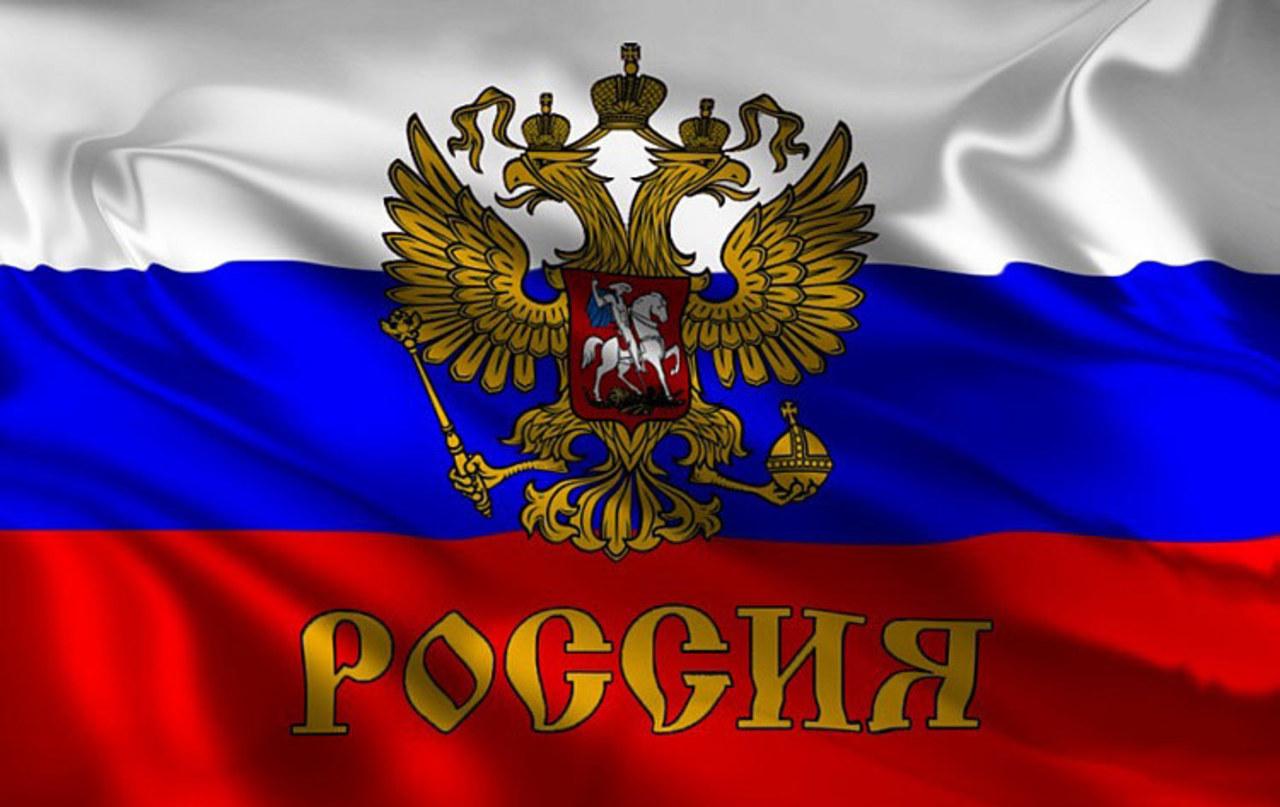 обои на рабочий стол флаг и герб россии ваше внимание что