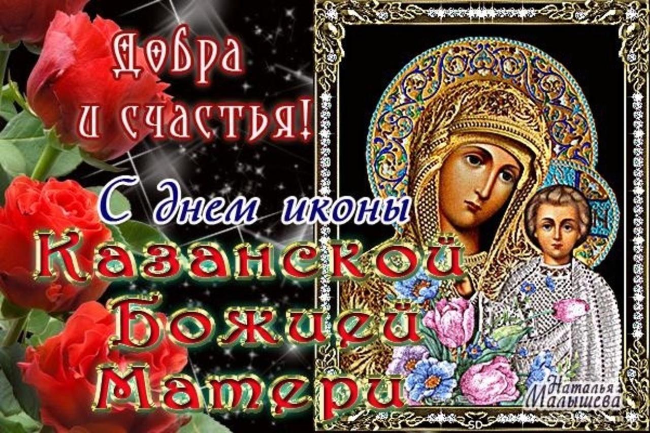 Открытка казанская божья матерь с праздником, анимация