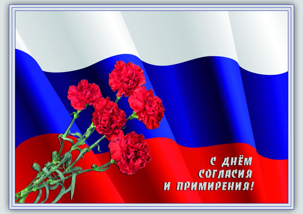 Открытка примирения, открытки